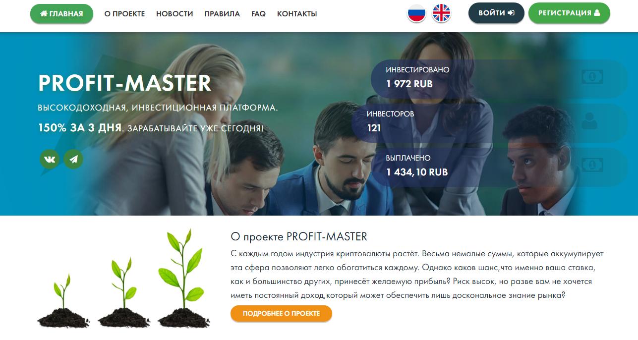 Скрипт Хайпа Profit Master