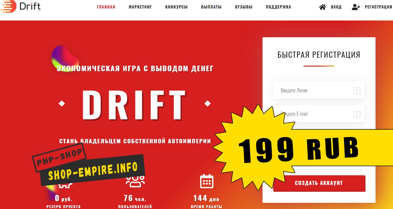 Скрипт инвест игры DRIFT