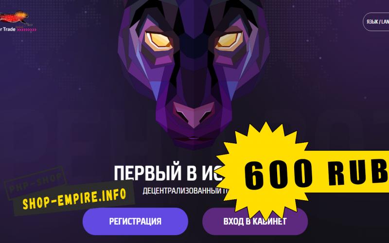 Скрипт хайпа Panther Trade