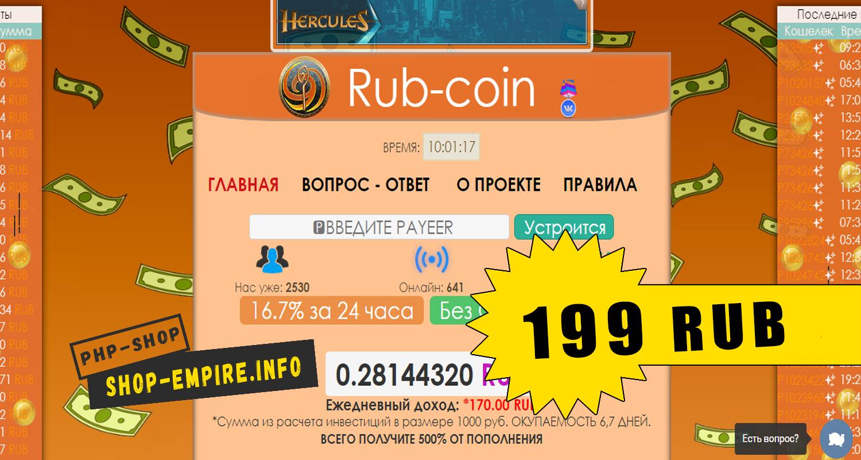 Скрипт удвоителя на Payeer Rub-coin