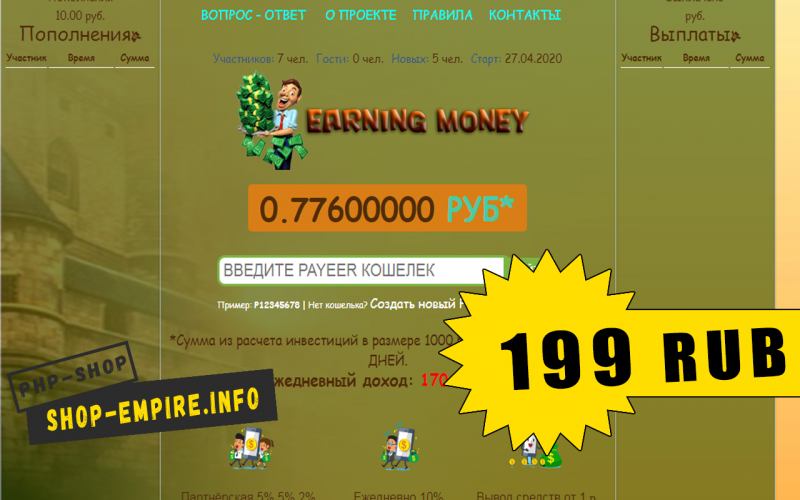 Скрипт удвоителя Earning-money на Payeer