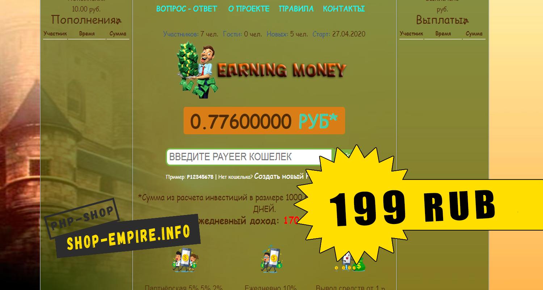 Скрипт удвоителя Earning-money на Payeer