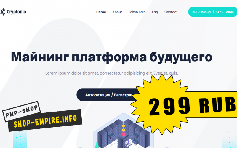 Скрипт майнинга - платформа будущего Criptonio
