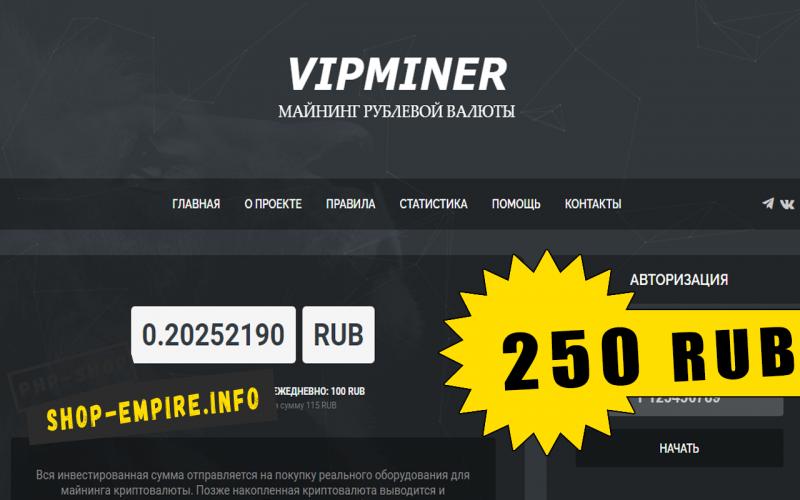 Скрипт майнинга рублевой валюты VipMainer 2.0