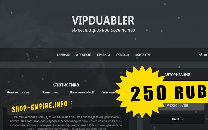 Скрипт удвоителя на Payeer VipDuabler 2.0