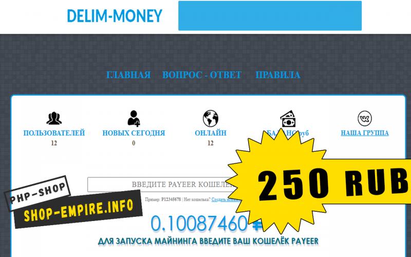 Скрипт майнинга Delim-money