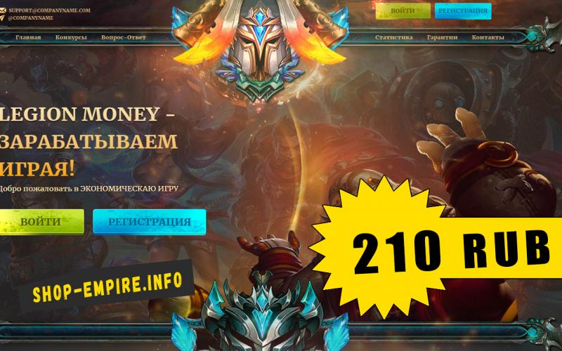 Скрипт инвестиционной игры Legion Money