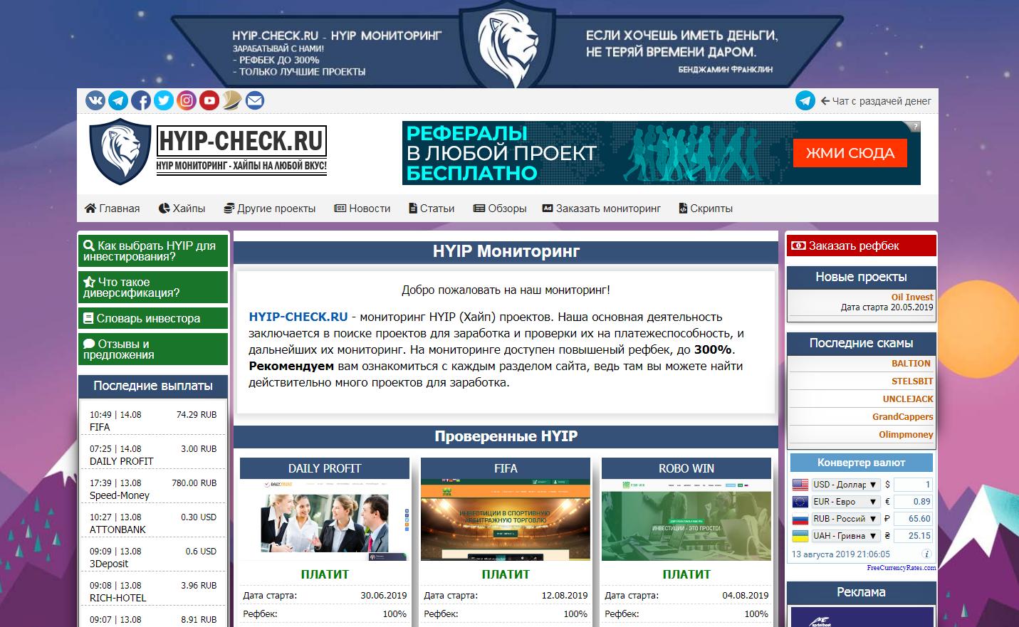 Скрипт мониторинга инвестиционных проектов Hyip-check