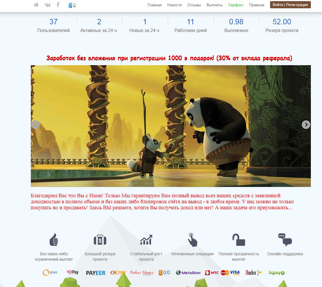 Скрипт игры PandaMoney