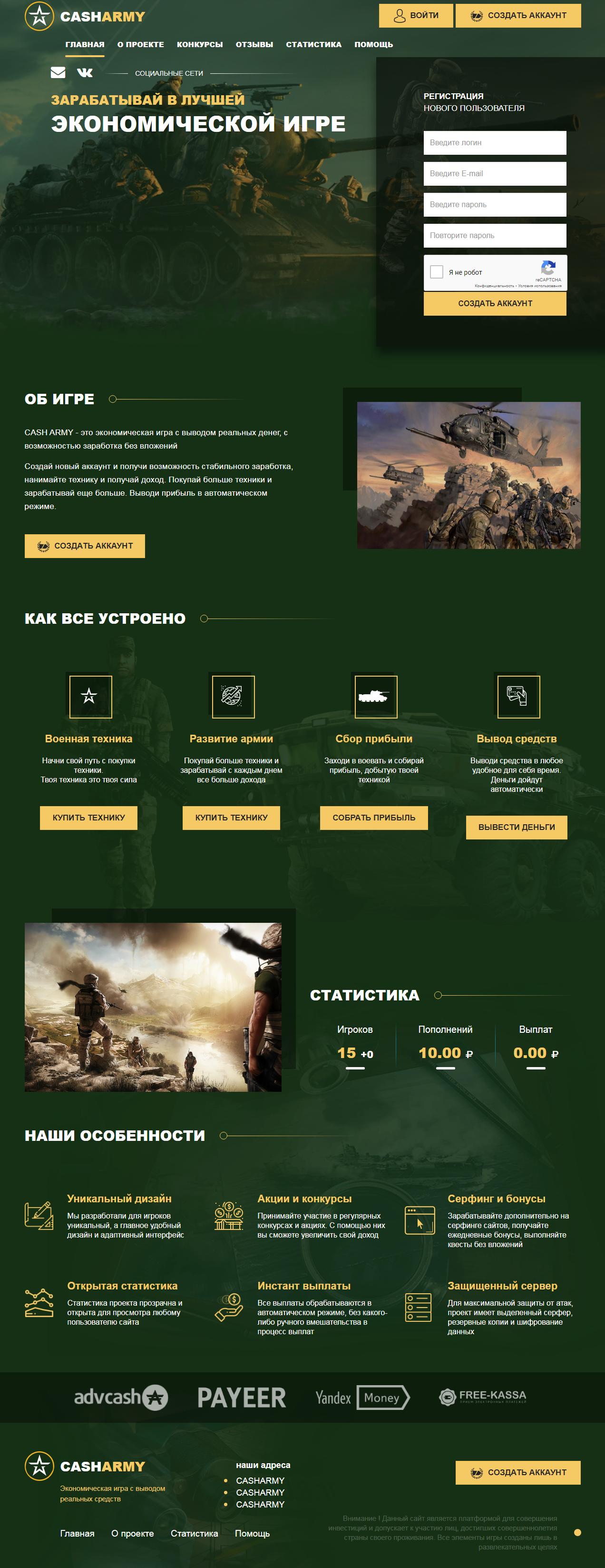 Скрипт экономической игры CASH ARMY