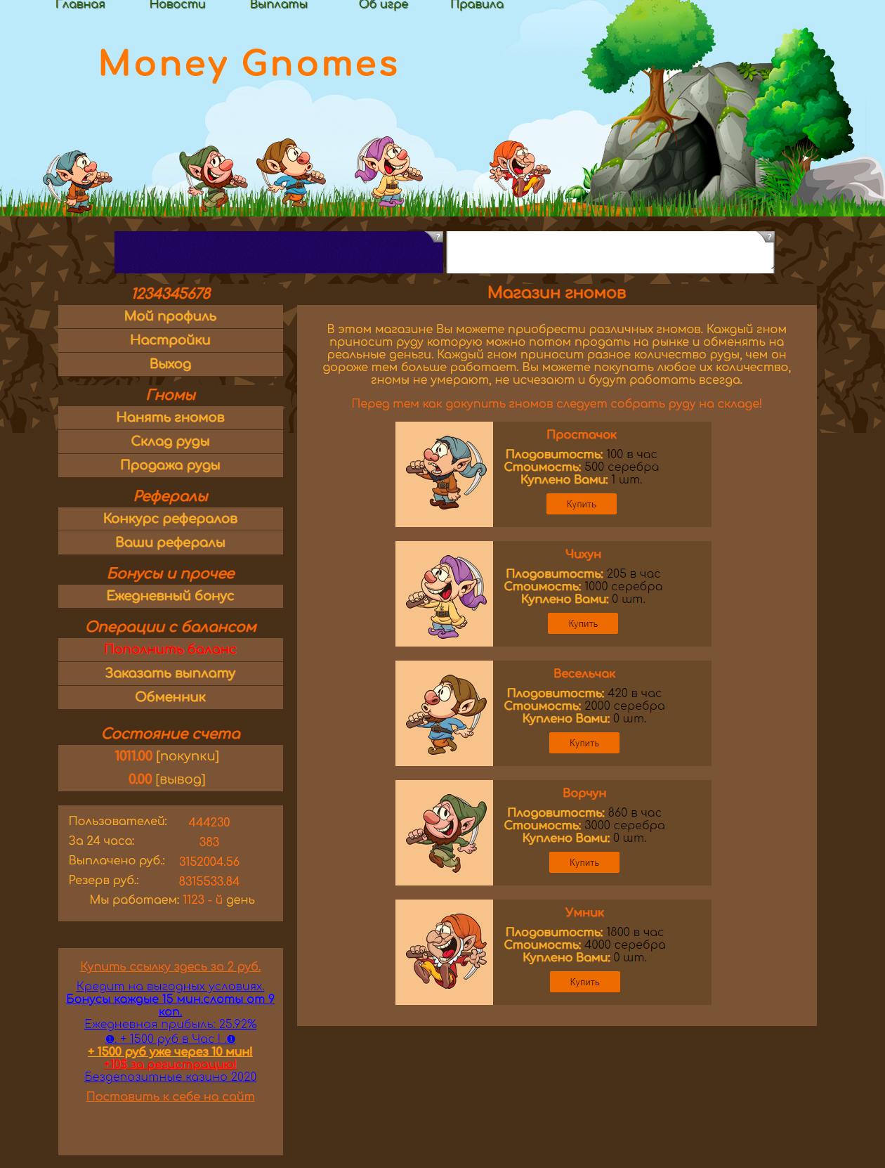 Скрипт игры Moneys-gnome