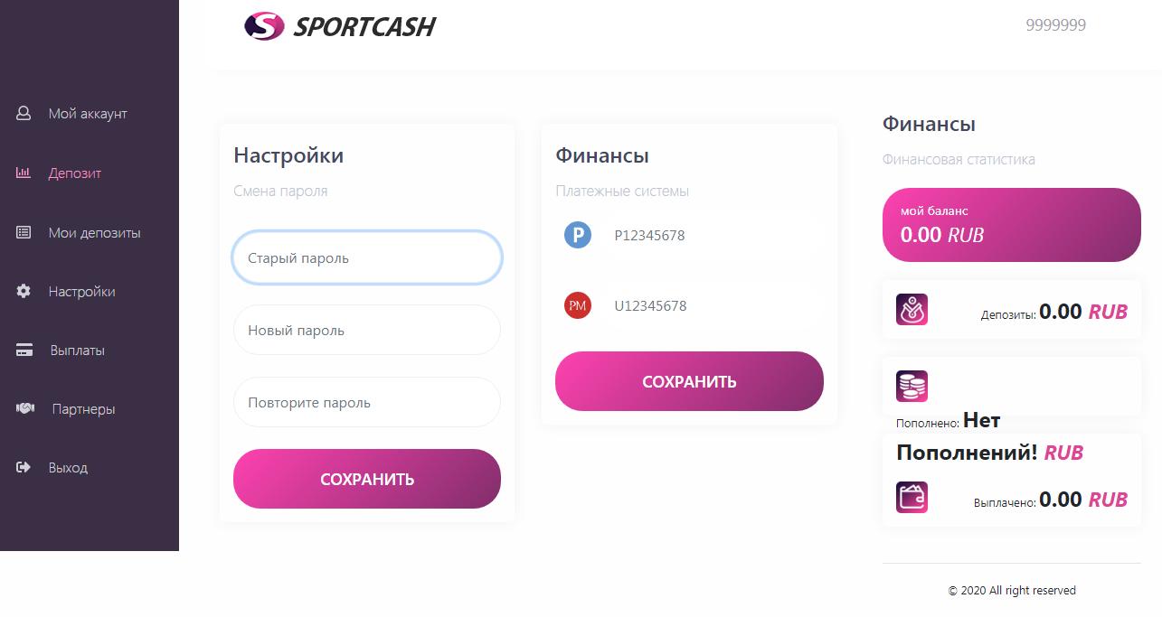 Скрипт хайпа  Sportcash
