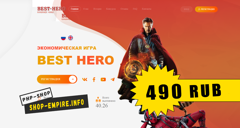 Скрипт игры BEST HERO в новом дизайне