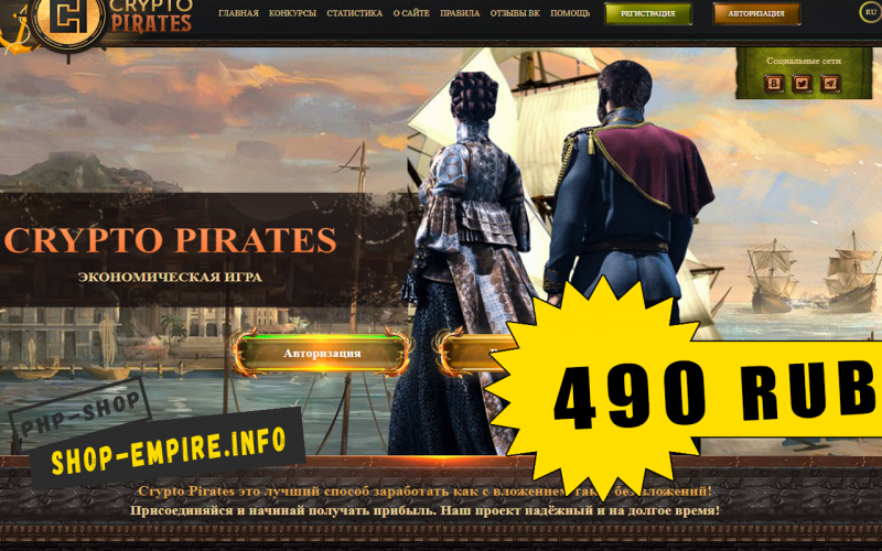 Скрипт игры Crypto-Pirates