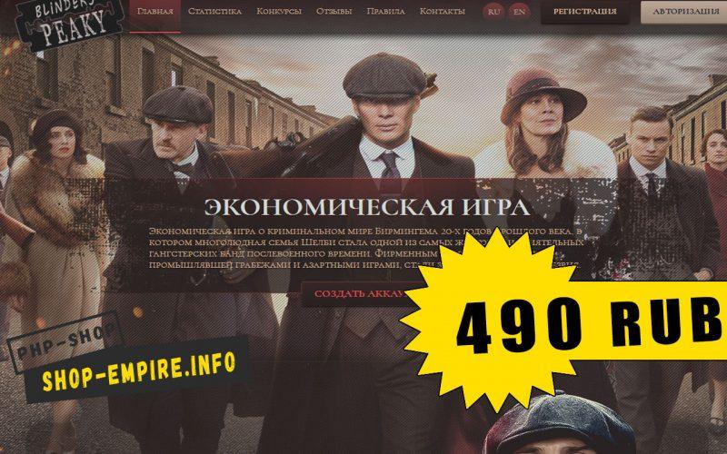Скрипт инвестиционной игры Blinders-Peaky