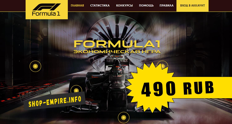 Скрипт экономической игры Formula1