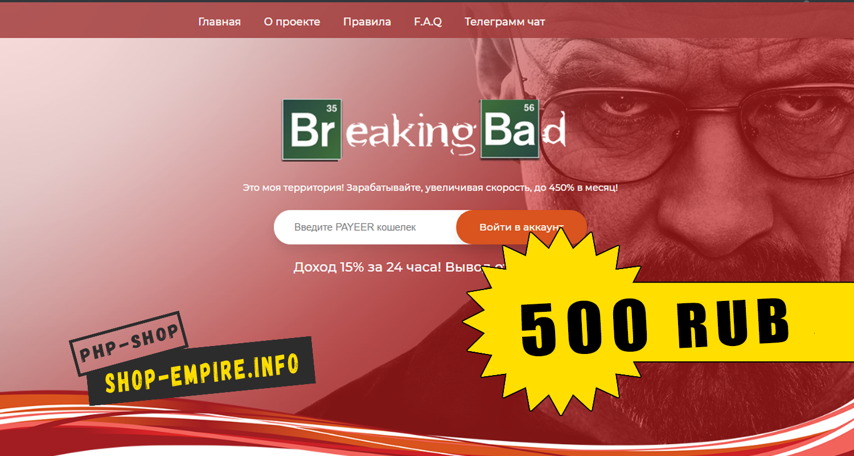 Breaking-Bad скрипт бонусника