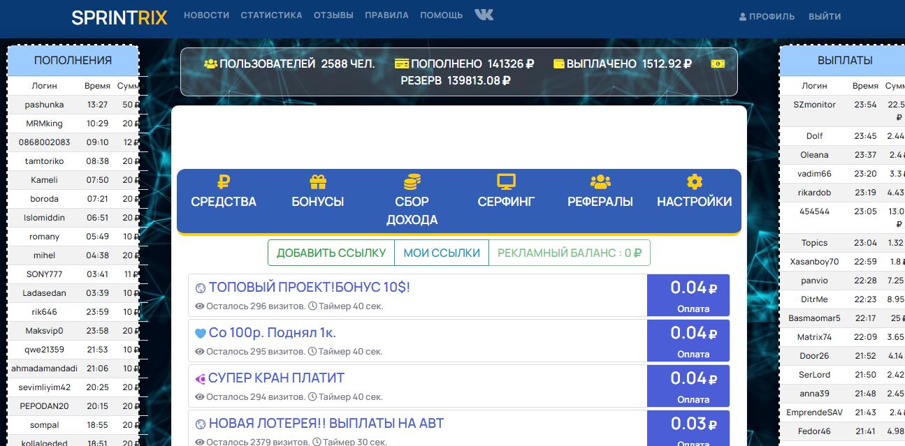 Скрипт бонусника в новом дизайне West-loto