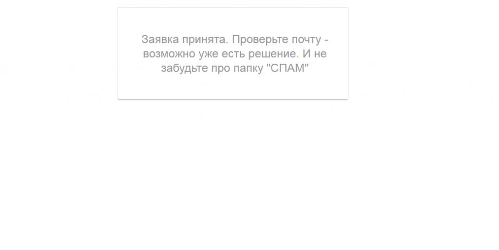Скрипт сайта по моментальным займам