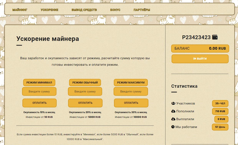 Скрипт майнинга в рублях Invest-koshki