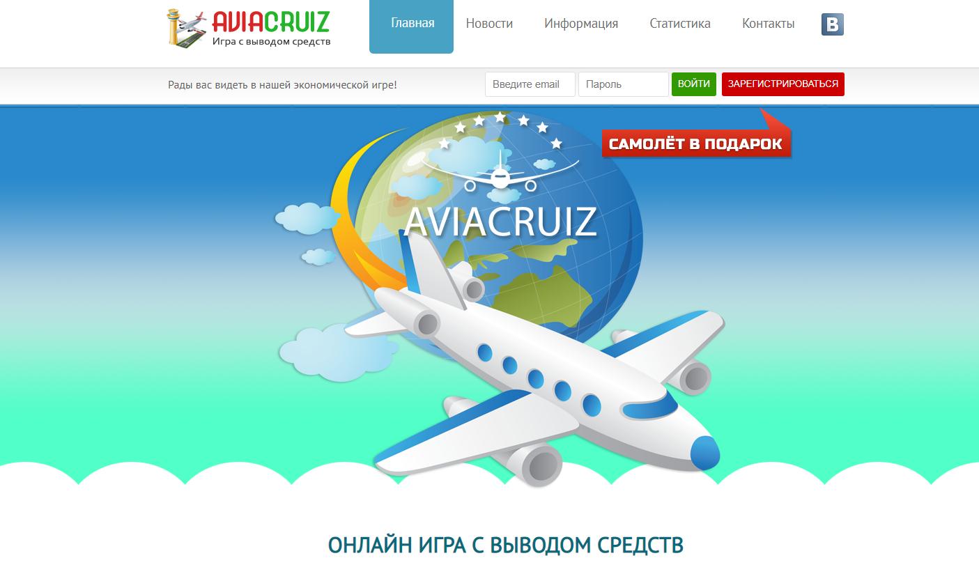 Скрипт игры AviaCruiz