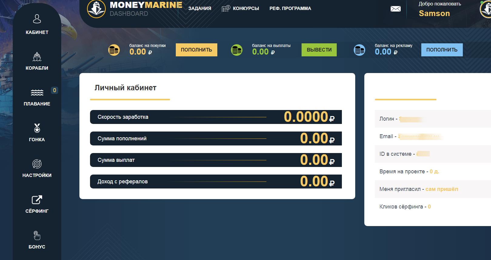 Скрипт игры с выводом денег Moneymarine