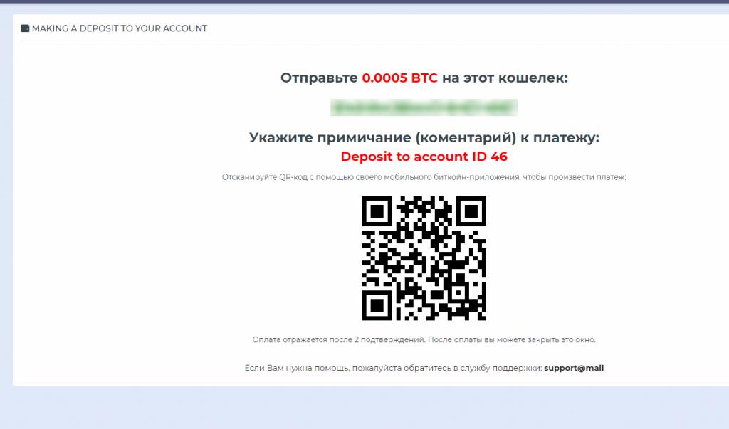Скрипт хайпа на платежной системе биткоин