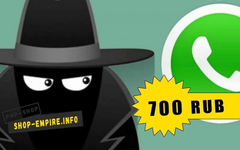 WhatsApp Sniffer Android Инструмент для просмотра переписки