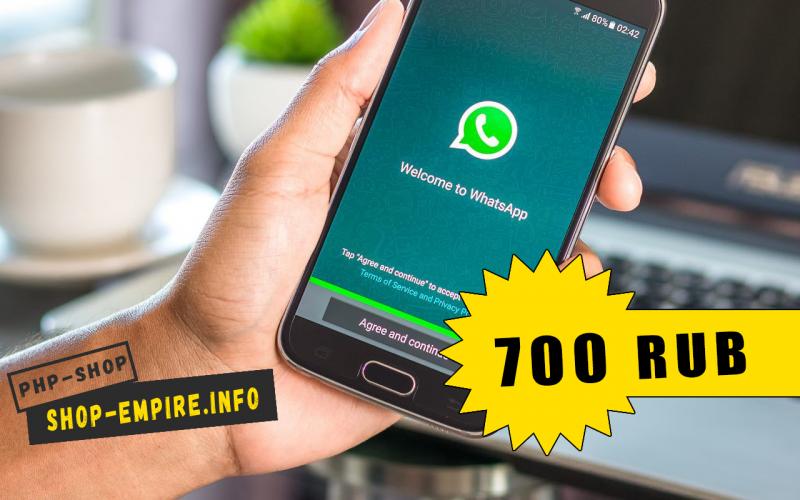 Софт для спама WhatsApp с дополнительными функциями