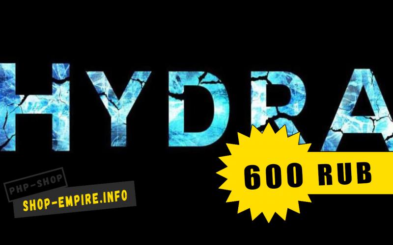 Фишинговый скрипт всем известной Hydra