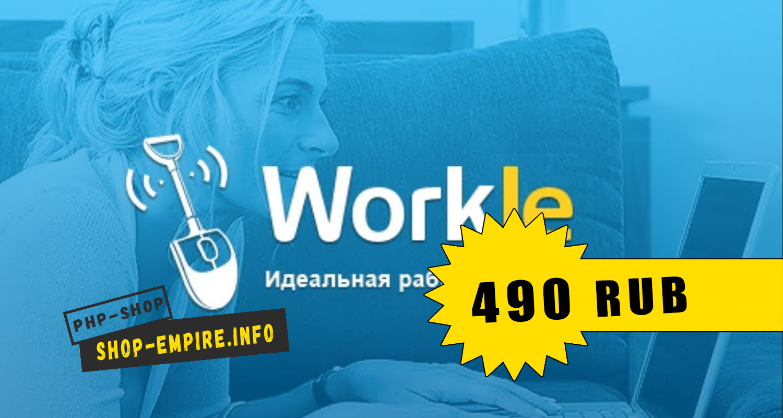 3.700? в сутки на Workle