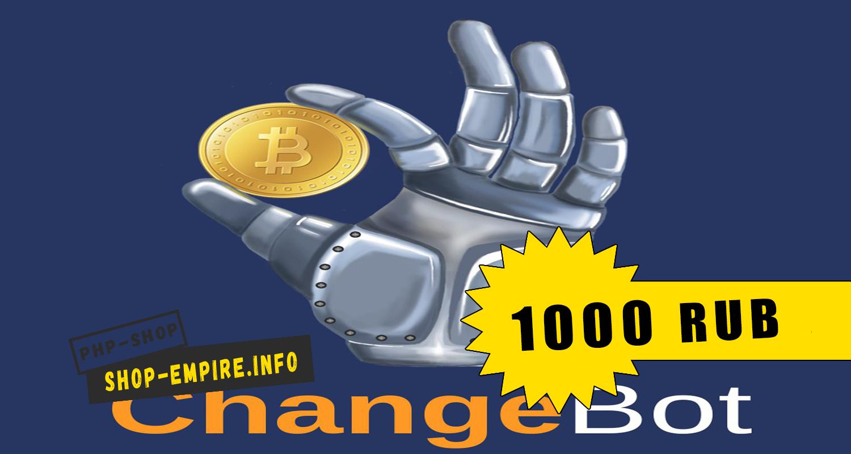Скрипт биткоин обменника