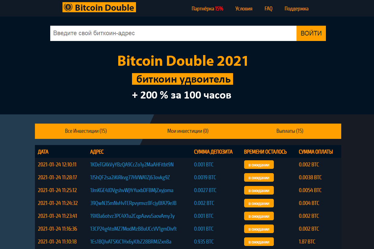 php скрипт Bitcoin Double 2021 Удвоитель биткоинов