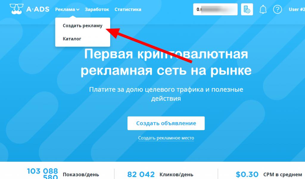 Anonymous Ads криптовалютная  рекламная сеть на биткоинах