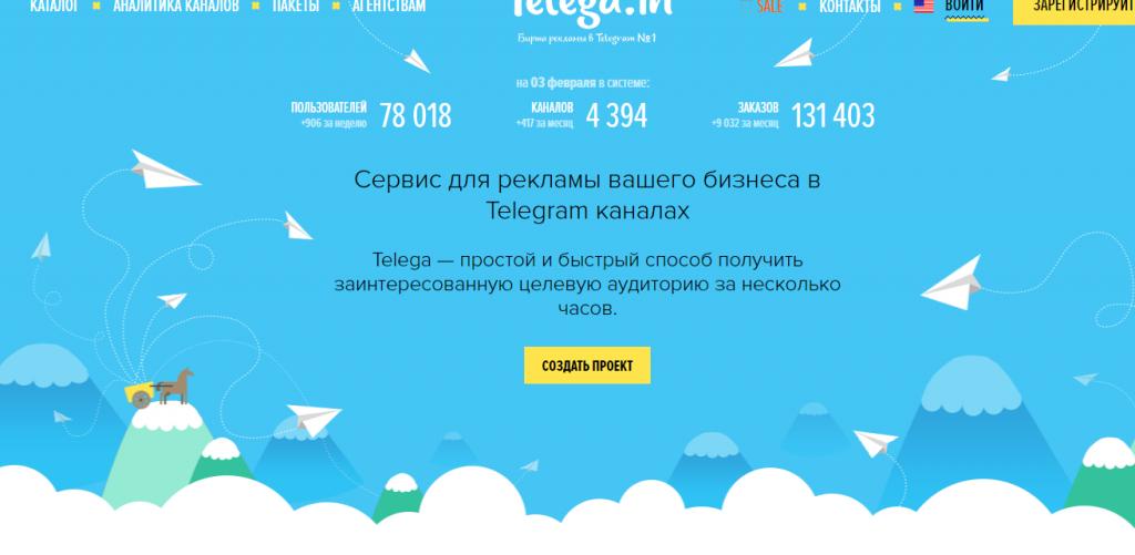 Очень эффективная реклама для любых сайтов в телеграмме.