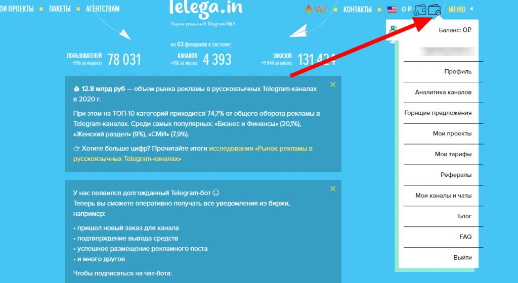Реклама в Telegram: особенности, способы покупки