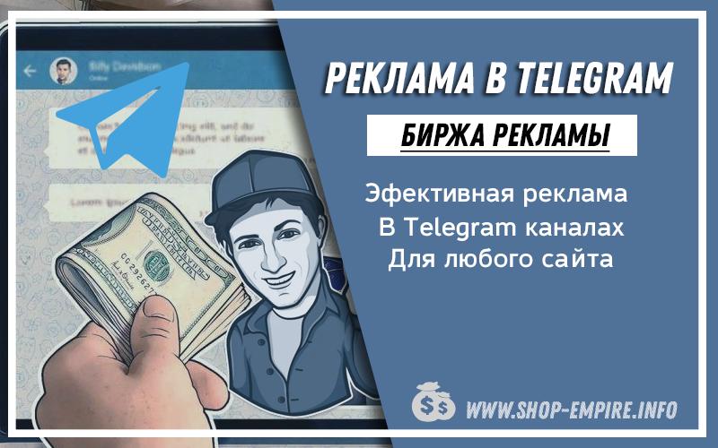 Как купить рекламу в Телеграмме?