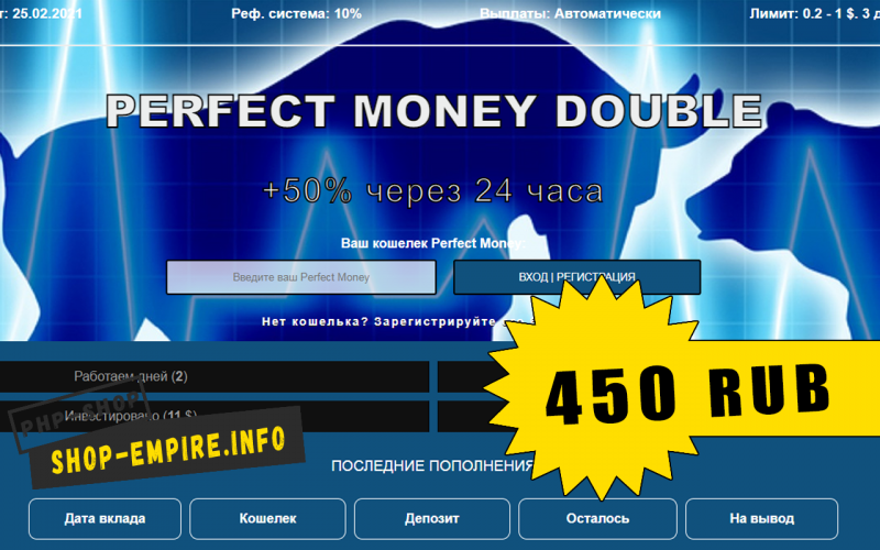 Скрипт удвоителя на платежной системе Perfect Money