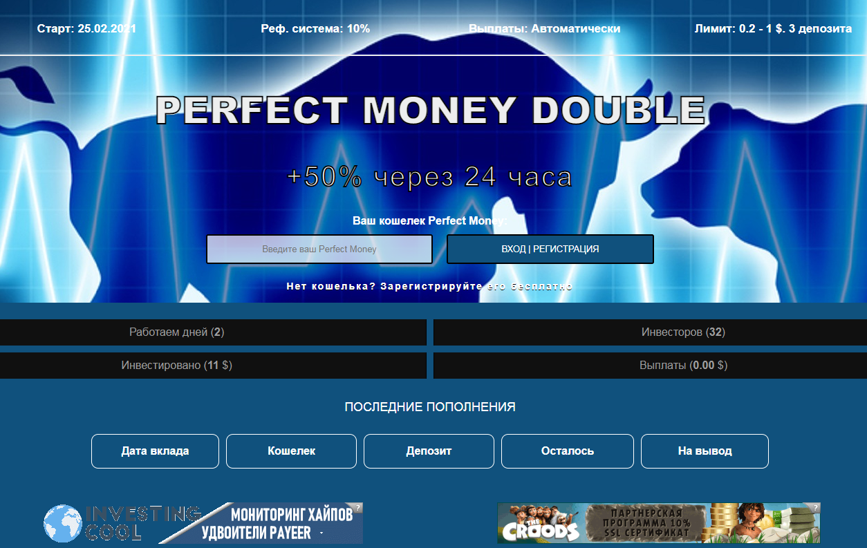 Скрипт удвоителя на платежной системе Perfect Money
