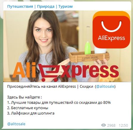 Примеры размещений рекламы в Telegram