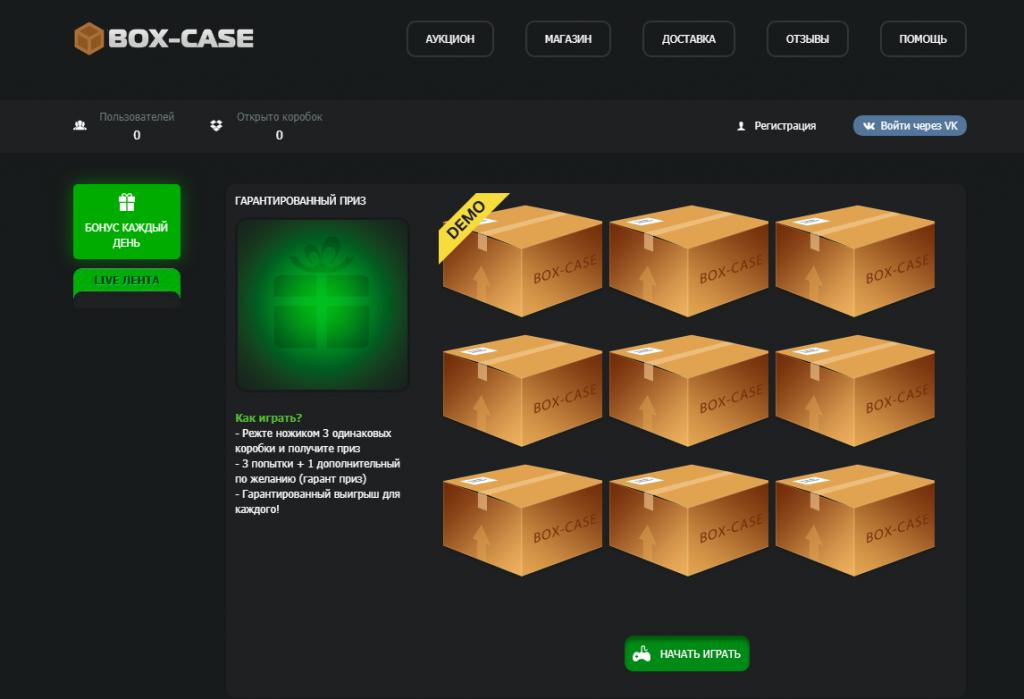 Скачать скрипт - box case